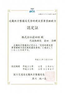 事業継承計画(BCP)が、国土交通省の認定