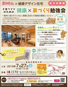 枚方展示場にて「健康×家づくり勉強会」